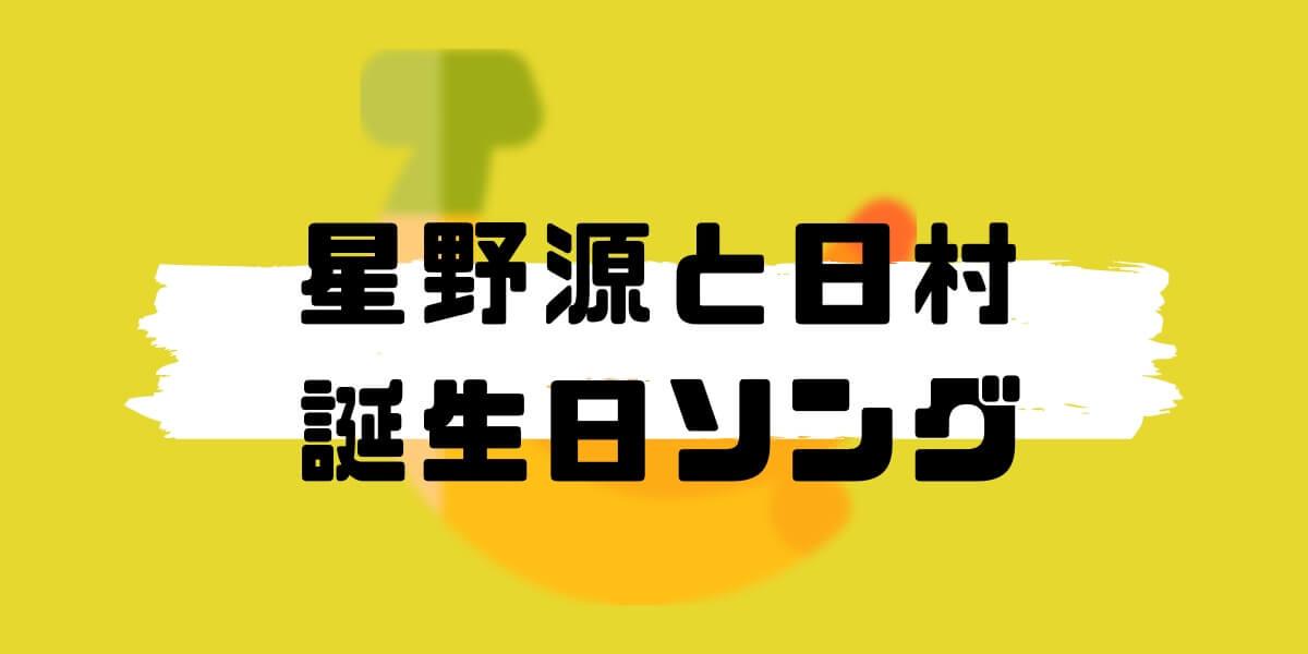 星野源と日村の誕生日。バナナマンのラジオで曲を毎年プレゼント