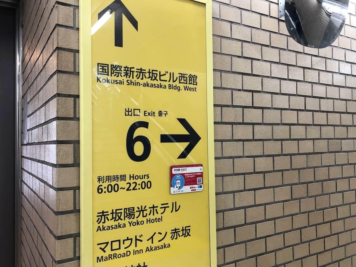 赤坂駅の6番出口
