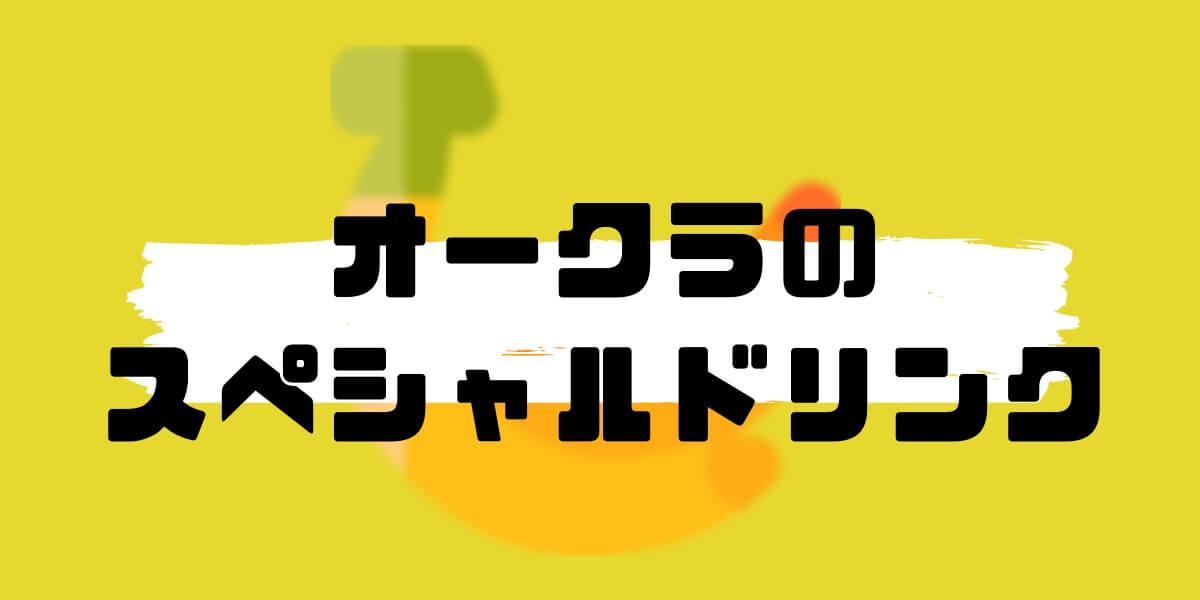 オークラのスペシャルドリンク!伝説のデブドリンク作り方紹介